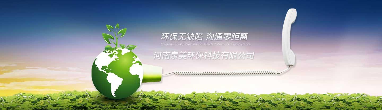河南泉美环保科技有限公司期待您的光临