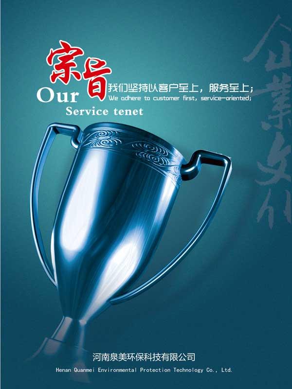 河南泉美环保科技有限公司服务宗旨